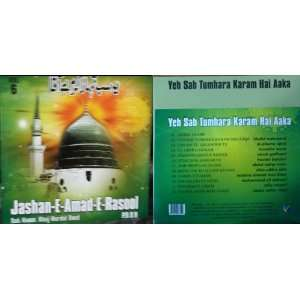 AAKA (NAAT E RASOOL/NAATAIN/ NAAT/ NAATS/ NAATEIN CD) Everything Else
