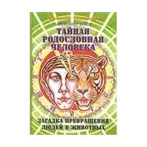 prevrashcheniya lyudey v zhivotnykh (9785761902220): Belov: Books