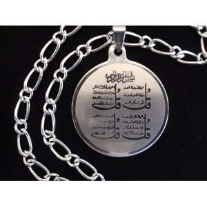 Islamic Koranic Necklace Four Famous Koran Surah Islam