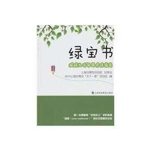 ): 2010 SHANG HAI SHI BO HUI TIAN XIA YI JIA XIANG MU ZU: Books