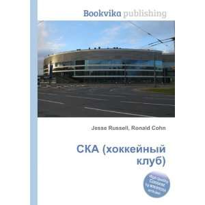 SKA (hokkejnyj klub) (in Russian language): Ronald Cohn