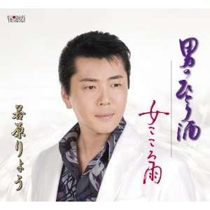 OTOKO NO HITORIZAKE/ONNA KOKORO AME RYO WAKAHARA Music