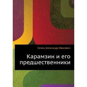 (in Russian language): Aleksandr Ivanovich Selin: Books