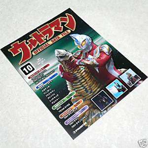 ULTRAMAN OFFICIAL DATA FILE BOOK #10 Ultra Max Kaiju Tsuburaya