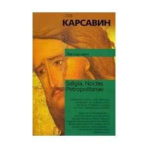Saligia. Noctes Petropolitanae (9785170207695) Karsavin L.P. Books