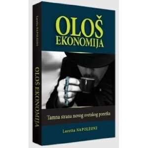 novog svetskog poretka (9788679560292) Loretta Napoleoni Books