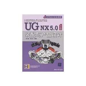 UG NX 5.0 Chinese version of the assembly and product design (with CD