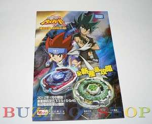 Metal Fight BeyBlade Metal Fury BB105 106 107 108 113 114 118 119 121