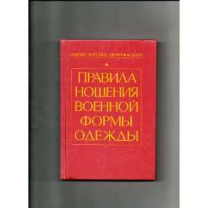 Military Uniforms and Insignias (In Russian) Russian Military Scholar