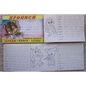 Russian Propisi * Bukvy Slogi Slova * Children Book * * bk.propis.4