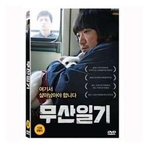 ) (DVDMO678): Kang Eun Jin Jin Yong Wook, Park Jung Bum: Movies & TV