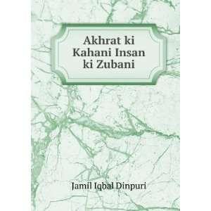 Akhrat ki Kahani Insan ki Zubani Jamil Iqbal Dinpuri