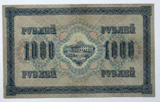 RUSSIAN 1000 ROUBLES RUBLES 1917 BANKNOTE BANK NOTE
