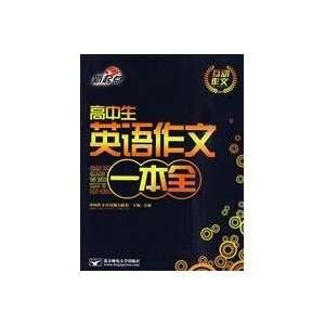 high school English writing a full (9787563522446) WU YUE Books