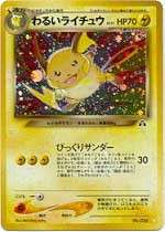 Pokemon Rare Holo card Japanese Dark Raichu White star