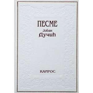 Pesme (9788671281386) Jovan Ducic Books