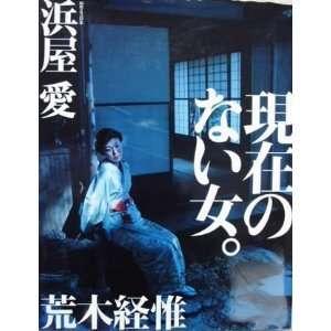 Ai Hamaya Genzai no nai Onna (Japan Import) Nobuyoshi Araki Books
