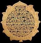 Islamic Cut Out Wood Arabic Surah Ayah Ayat Quran Sufi