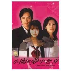 DVD Digipak Eng Sub: Sawamura Ikki, Kimura Tae Kurokawa Tomoka: Movies
