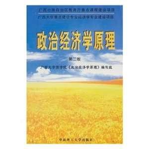 XI DA XUE SHANG XUE YUAN (ZHENG ZHI JING JI XUE YUAN LI )XIE ZU: Books