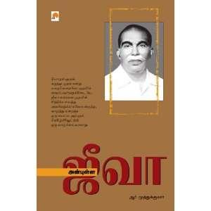 Anbulla Jeeva (Tamil Edition) (9788183682886) R