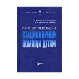 ) Valiullina S.A., Vaganov N.N., Karpukhin E.V. Baranov A.A. Books