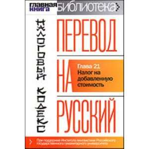 Nalogovyi kodeks. Perevod na russkii. Glava 21. Nalog na