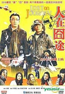 YESASIA Lost On Journey (DVD) (China Version) DVD   Wang Bao Qiang