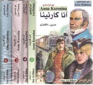 Anna Karenina ~in English & Arabic 4 Books Complee sory NEW |