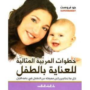 Care of a Child (Arabic Version) (9789953635569): Jo Frost: Books